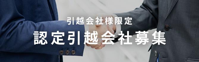 引越会社様限定 認定引越会社募集