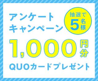 トレファク引越・買取:アンケートキャンペーン:1,000円分のQUOカードプレゼント