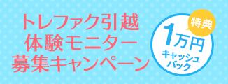 トレファク引越し・買取:引越し体験モニター募集キャンペーン