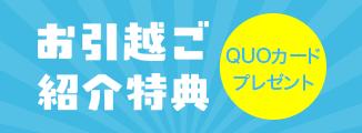 トレファク引越し・買取:お引越しご紹介特典、QUOカードをプレゼント