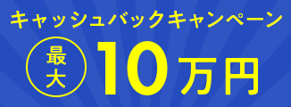 最大10万円キャッシュバックキャンペーン トレファク引越+トレファク不動産