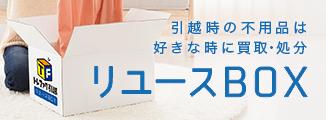 トレファク引越・買取:簡単便利なリユースボックスのご案内