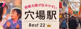 新婚夫婦が住みやすい穴場駅Best22