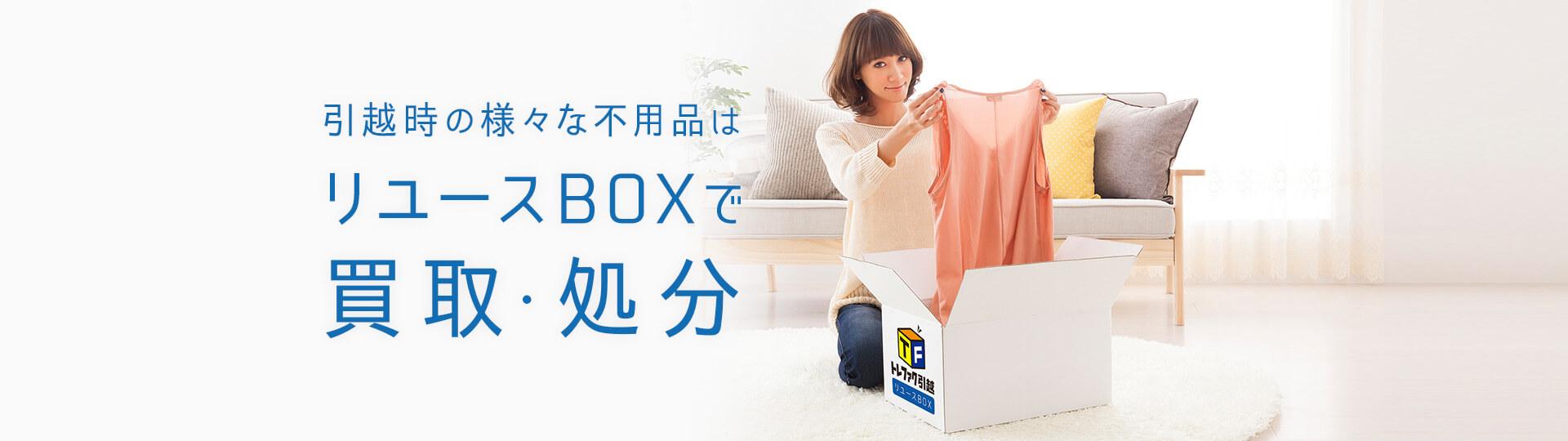 引越時の様々な不用品はリユースBOXで買取・処分